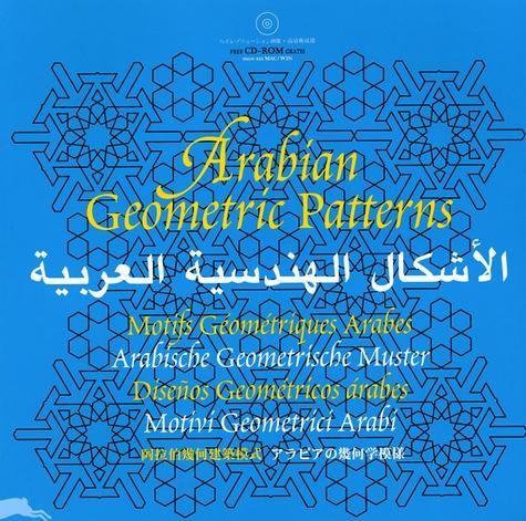 Pepin Van Roojen - Arabian Geometric Patterns - Motifs géométriques arabes. 1 Cédérom
