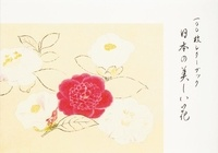 Pie books - 100 papers with japanese seasonal flowers.