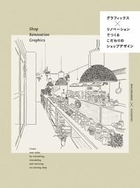Pie books - Shop Renovation Graphics.