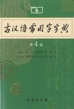 Presse commerciale - Dictionnaire des caractères du Chinois Classique.