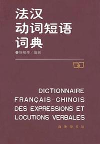 Presse commerciale - Dictionnaire Français-Chinois des expressions et locutions verbales.