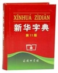 Presse commerciale - Xinhua Zidian.