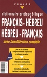Prolog - Dictionnaire pratique bilingue français-hébreu et hébreu-français - Grand Format 50,000 mots.