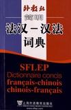 Quaille - SFLEP Dictionnaire concis français-chinois et chinois-français.