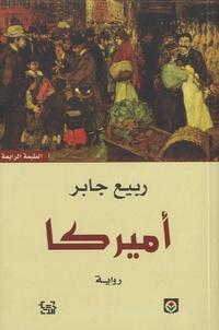 Rabee Jaber - Amrika - Edition en arabe.