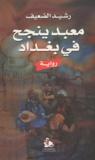 Rachid Al-Daif - Ma'bad yanjahou fi Baghdad.