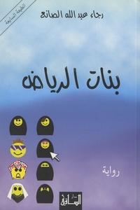 Rajaa Al-Sana - Banat Al-Riyadh - Edition langue arabe.
