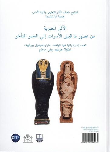 Antiquités égyptiennes de la Préhistoire à la Basse Epoque. Catalogue du musée éducatif d'Antiquités de la faculté des lettres de l'université d'Alexandrie