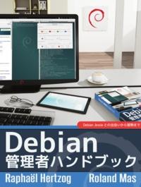 Raphaël Hertzog et Roland Mas - Debian 管理者ハンドブック - Debian Jessie との出会いから習熟まで.