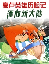 Rene Goscigny et Albert Uderzo - La Grande Traversée | Asterix and the Great Crossing (en Chinois) - 高卢英雄历险记: 漂向新大陆.