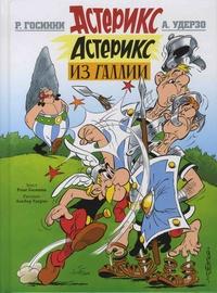 René Goscinny et Albert Uderzo - Asterix iz Galii Tome 1 : .