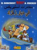 René Goscinny et Albert Uderzo - Astérix Tome 28 : Astérix chez Rahâzade.