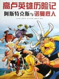 René Goscinny et Albert Uderzo - Astérix Tome 9 : Astérix et les Normands.