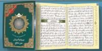 Revelation - Chapitre tabarak avec tajweed & lecture warsh.