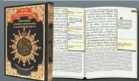 Revelation - Saint coran tajweed & mémorisation avec traduction en anglais.