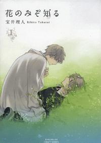 Rihito Takarai - Seule la fleur sait Tome 1 : .