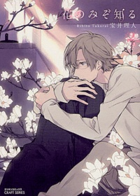 Rihito Takarai - Seule la fleur sait Tome 2 : .