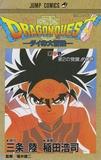 Riku Sanjô et Koji Inada - Dragon Quest Tome 31 : .