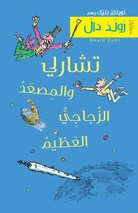 Charlie wal-missaad azzoujaji al-aazim - Kouttab mouaassiroun.pdf