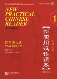 Deedr.fr New Practical Chinese Reader 1 - Workbook Image