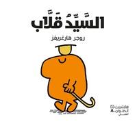 Alsayyed qallab - Monsieur à lenvers.pdf