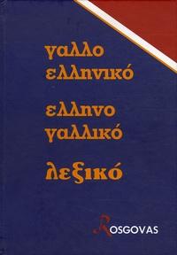 Nouveau dictionnaire français-grec et grec-français.pdf