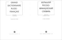 Rousski Yazik Media - Grand dictionnaire russe-français.
