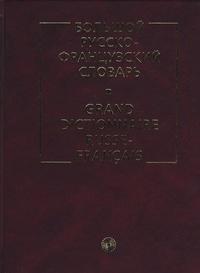 Grand dictionnaire russe-français.pdf