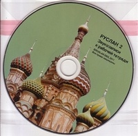 John Langran - Ruslan 2 - Cahier de l'Etudiant CD Audio. 1 CD audio