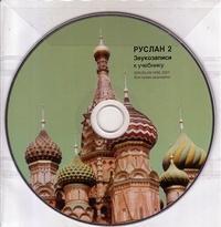 Ruslan LTD - Ruslan Russe 2 Manuel CD Audio. 1 CD audio