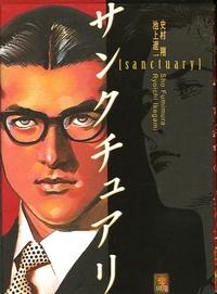 Ryoichi Ikegami et Shô Fumimura - Sanctuary  : Coffret Tomes 7 à 9.