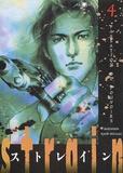 Ryoichi Ikegami - Strain Tome 4 : Passation de pouvoirs.