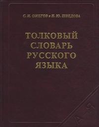 Tolkovyj slovar russkogo jazyka.pdf