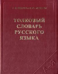 S.I. Ozegov - Tolkovyj slovar russkogo jazyka.