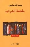 Saadallah Wannous - Malhamate alsarab.