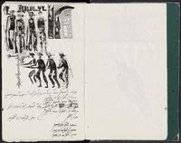 Salah Hassan - Ibrahim el-Salahi - The prison diary.