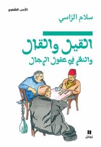 Al qil wal al qal wa nazar fi ouqoul al rijal.pdf