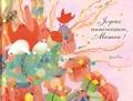 Satoe Tone - Joyeux anniversaire, Maman !.