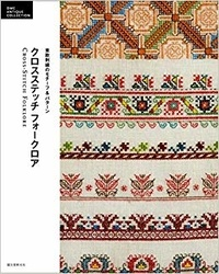 Seibundo Shinkosha - Cross stitch folklore.