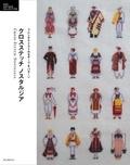 Seibundo Shinkosha - Cross stitch nostalgia - Edition anglais-japonais.