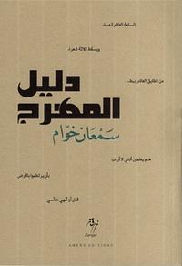 Semaan Khawam - Dalil al mouharrij - Guide du Clown.
