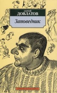 Sergueï Dovlatov - Zapov ednik.