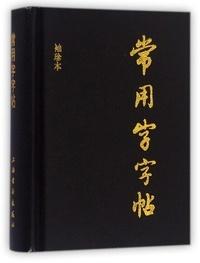 Shanghai Fine Arts Publishers - Dictionnaire de caractères chinois calligraphiés.