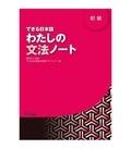 Shimada Kazuko - Dekiru Nihongo Beginner 1 - Grammar Book.