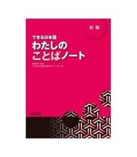 Shimada Kazuko - Dekiru Nihongo Beginner 1 - Vocabulary book.