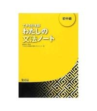 Shimada Kazuko - Dekiru Nihongo Beginner 2 - Grammar Book.