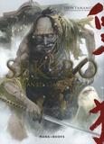 Shin Yamamoto - Sekiro : Hanbei l'Immortel.