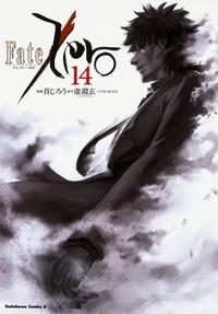 Shinjirô et Gen Urobuchi - Fate Zero Tome 14 : .
