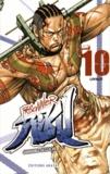 Shinobu Seguchi - Prisonnier Riku Tome 10 : Loyauté.