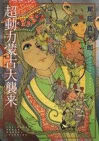 Shintaro Kago - La grande invasion mongole.